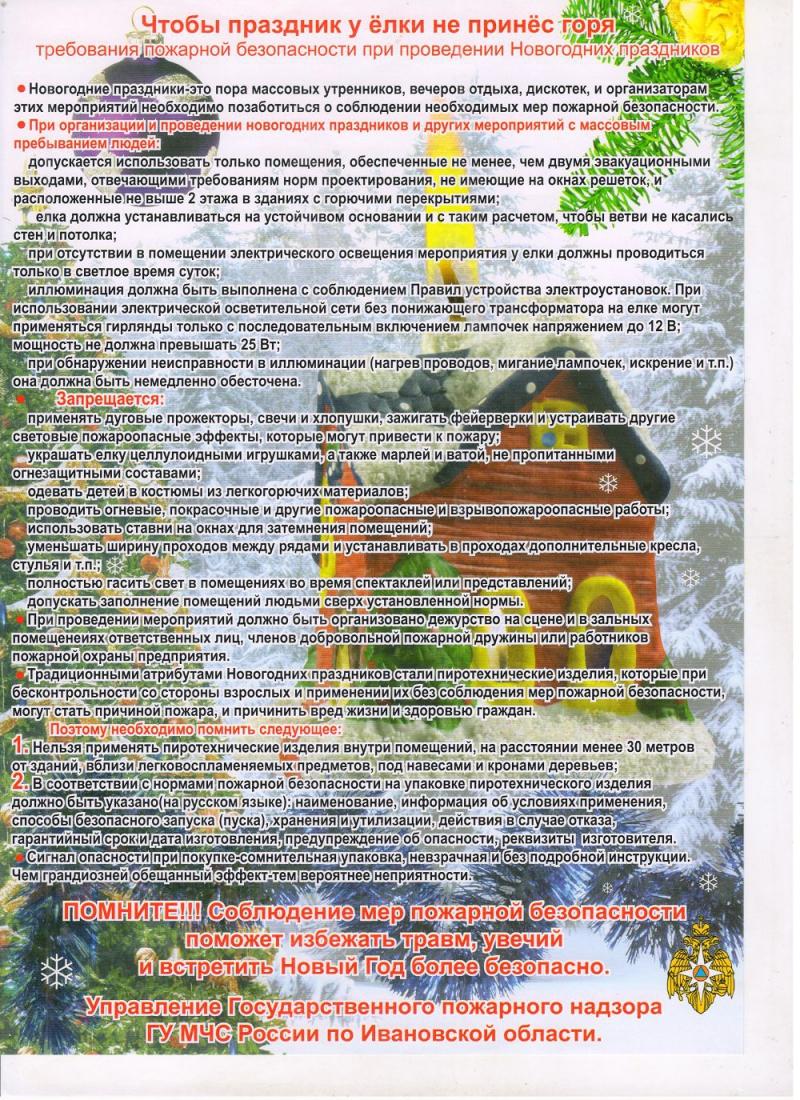 """Quot;Конституция Российской Федерации"""" (принята всенародным)"""